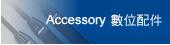 Accessory 數位配件