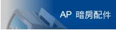 AP 暗房配件