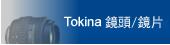 Tokina 鏡頭/鏡片