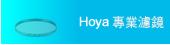 Hoya 專業濾鏡