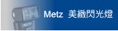 Metz o{O