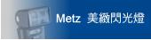 Metz 美緻閃光燈