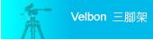 Velbon 美而棒三腳架