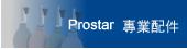 Prostar 專業配件
