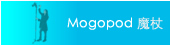Mogopod 魔杖